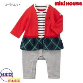 ミキハウス正規販売店/ミキハウス mikihouse カバーオール(70cm・80cm)