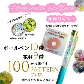 ハーバリウムボールペン手作りキット ボールペン10種 花材9種から選べる 高品質 送料無料 芯10mm 花材 専用オイル付き DIY お試し