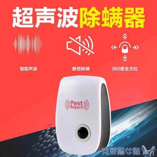 除螨儀器超聲波家用除殺螨蟲房間床鋪上被子殺滅菌防塵螨蟲器過敏 MKS免運
