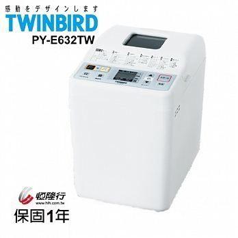 ◤內含微笑專用廚房食譜◢ 日本TWINBIRD 多功能製麵包機(PY-E632TW)