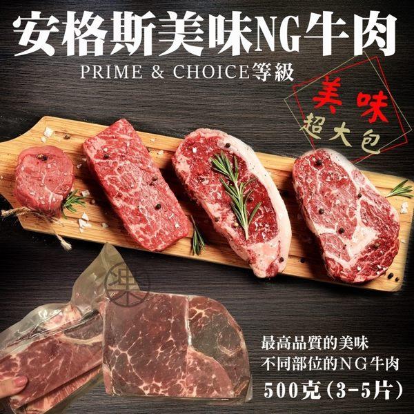 【海肉管家-全省免運】超大份量安格斯福利牛排 x10包【500克±10%/包】