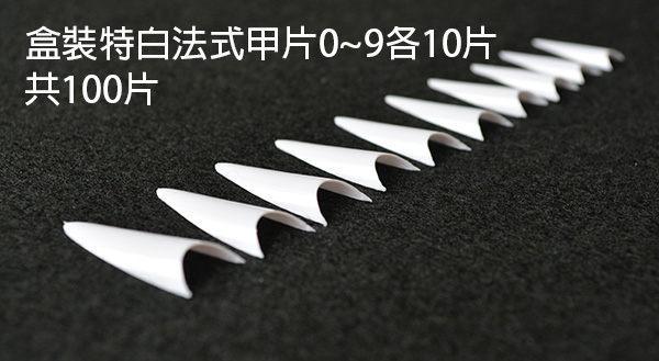 美甲甲片 盒裝特白色法式甲片 100片附收納盒 台灣奇美A級塑料
