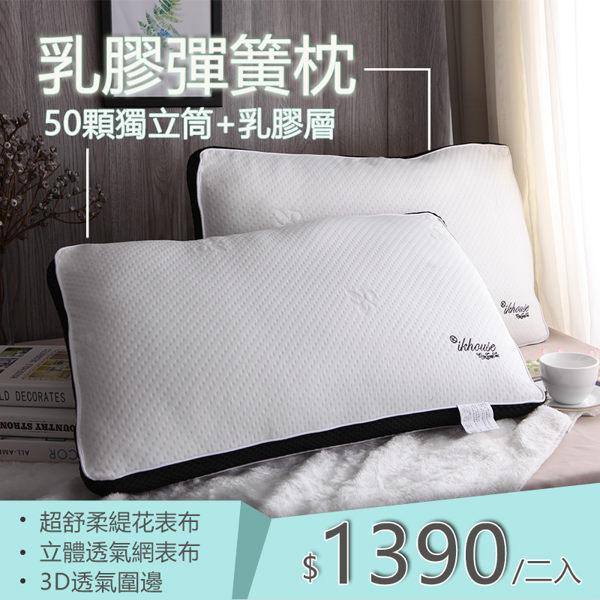 【IKHOUSE】獨立筒乳膠彈簧枕-兩入一組-偏軟-抗菌防螨-枕頭