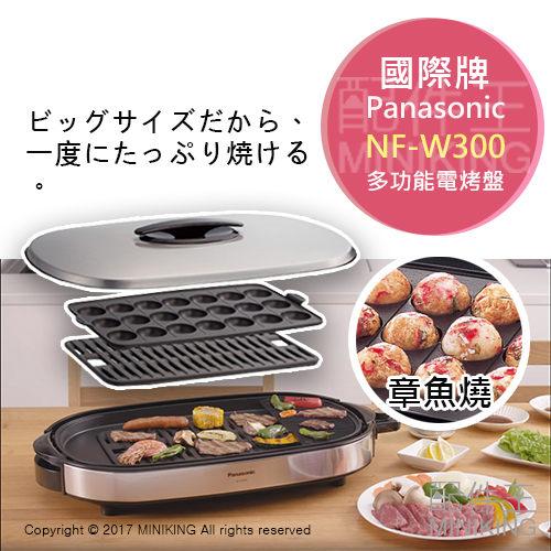 【配件王】日本代購 Panasonic 國際牌 NF-W300 多功能電烤盤 章魚燒機 煎餃 烤肉盤 手提收納