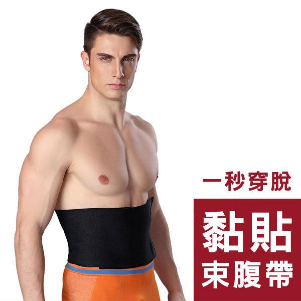 【現貨】【一秒穿脫】男士黏貼式束腹帶/一片式束腹帶/束腰帶/塑腰帶/瘦身帶