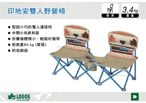 ||MyRack|| 日本LOGOS 印地安雙人野營椅 情人椅 摺疊椅 休閒椅 對對椅 雙人椅 No.73170018