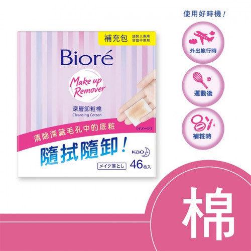 Biore蜜妮深層卸妝棉補充包46片【愛買】