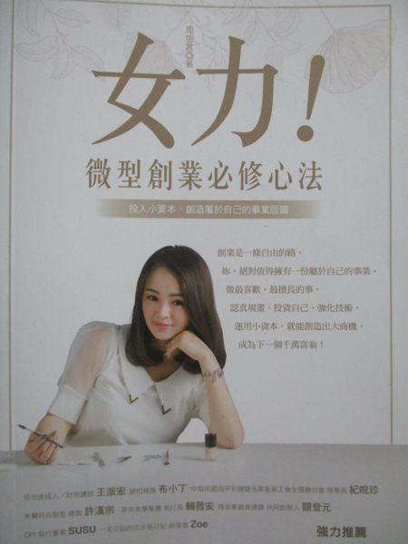 【書寶二手書T6/行銷_OKI】女力!微型創業必修心法-投入小資本,創造屬於自己的事業版圖_周怡君