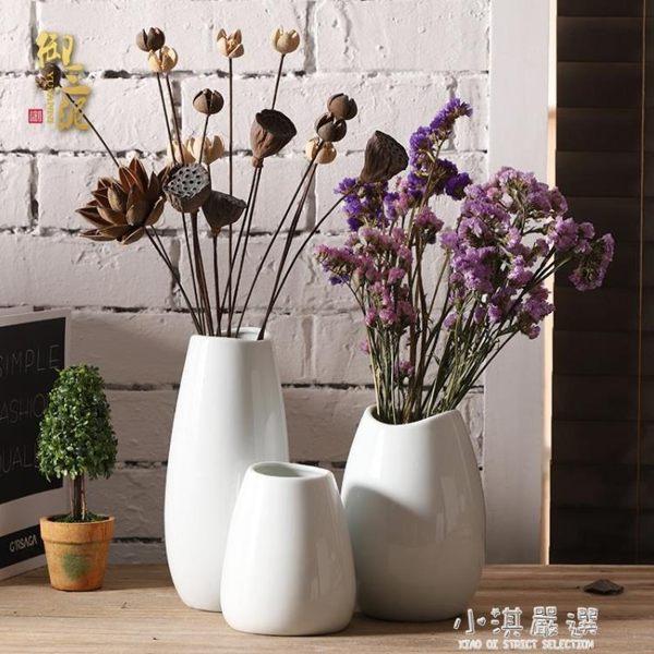 北歐花瓶滿天星白色家用陶瓷小花器干花歐式簡約客廳插花裝飾擺件
