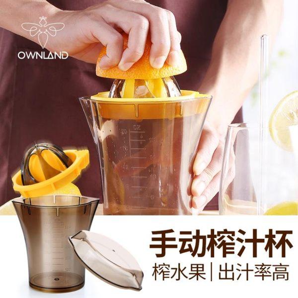 榨汁機手動 迷你檸檬汁橙汁榨汁器兒童小型原汁機水果榨汁杯 『歐韓流行館』