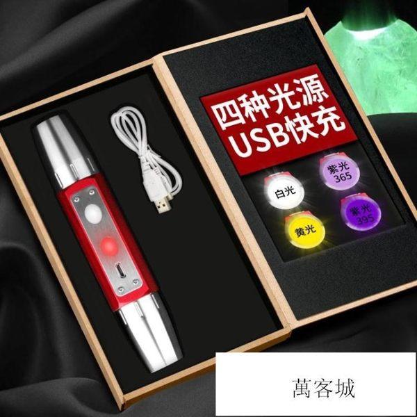 專業照玉石手電筒鑒定專用強光四光源365nm紫光燈紫外線珠寶翡翠紫外線手電 萬客城