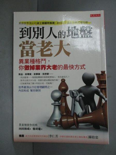 【書寶二手書T8/財經企管_JEE】到別人的地盤當老大_鄭舜瓏, 內田和成