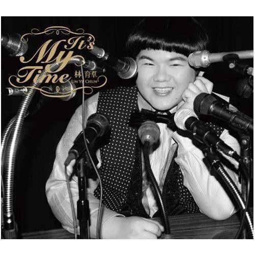 林育 首張個人英文專輯 夢想啟航 CD Lin Yu Chun It's My Time 小胖I Will Alway