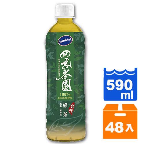 香吉士四季茶園綠茶590ml(24入)x2箱【康鄰超市】