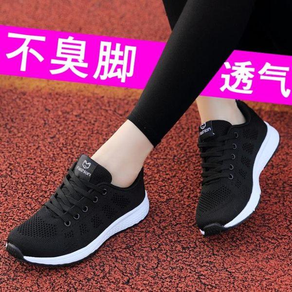 夏季網面運動鞋女韓版百搭黑色球鞋初中學生平底透氣跑步鞋女 9號潮人館