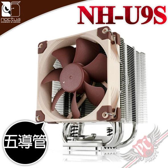 [ PC PARTY ] 貓頭鷹 Noctua NH-U9S 五導管 靜音 CPU散熱器
