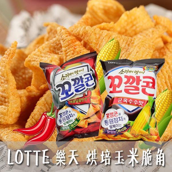 韓國 LOTTE 樂天 烘培玉米脆角 金牛角餅乾