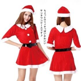 サンタ衣装 女の子 サンタワンピース メリークリスマス  ふわふわ  コスプレ ベルト付き レッド 可愛い オシャレ