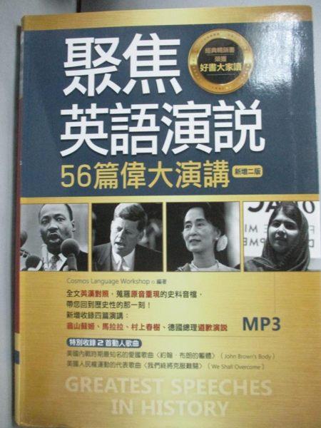 【書寶二手書T1/語言學習_HTF】聚焦英語演說:56篇偉大演講_Cosmo