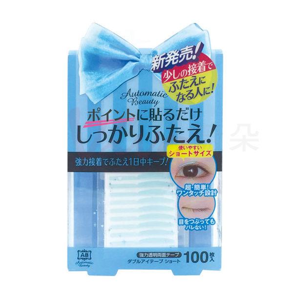 日本AB 局部塑眼雙面貼(局部強力)-蝴蝶版100枚+眼皮定型棒1支 ★Vivo薇朵