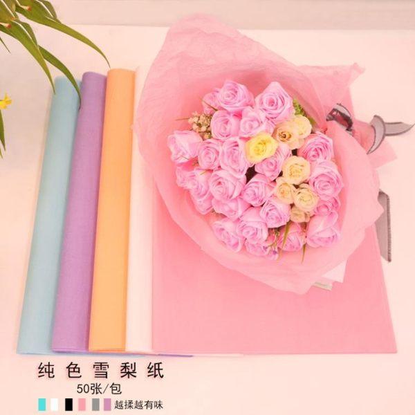 包花紙 鮮花包裝紙雪梨紙韓式禮品花束包花紙內襯花素色紙玫瑰花包裝材料 MKS小宅女
