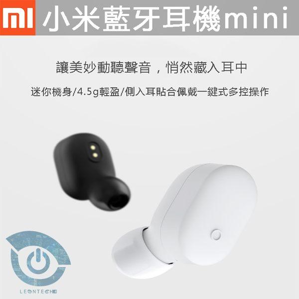 小米藍牙耳機mini 單耳側入耳式設計 IPX4防水 一鍵操控 智能提示電量 觸點充電 4.5g輕盈設計