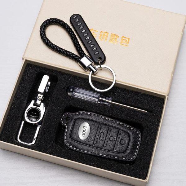 鑰匙套 新豐田卡羅拉凱美瑞RAV4皇冠雷凌銳志漢蘭達真皮汽車鑰匙包鑰匙套 小宅女