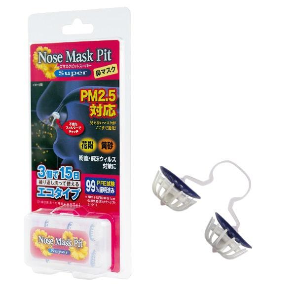 隱形口罩3入 經濟包(PM2.5對應/鼻水吸收加強型)(標準尺寸)