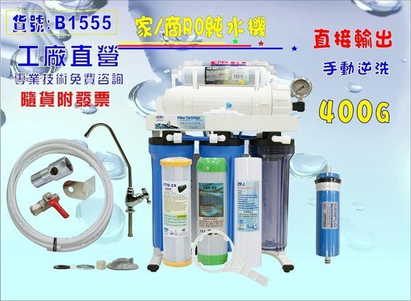 【巡航淨水】RO純水機製冰機咖啡機400加直接輸出.水晶蝦.淨水器餐飲濾水器養殖水族.貨號B1555