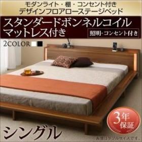 ベッド シングル マットレス モダンライト付き 棚付き ベッド コンセント付き デザインフロアローベッド スタ