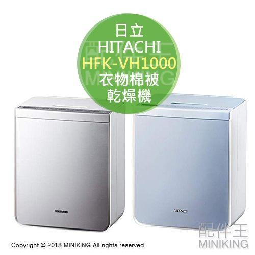 日本 2018 HITACHI 日立 HFK-VH1000 棉被乾燥機 烘被機 烘乾機 烘衣機 除蟎