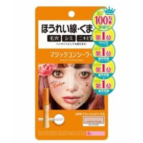 カリプソ マジックコンシーラー サーモンベージュ (定形外送料無料) コンシーラー 濃い目のお肌用 6gbig_bc