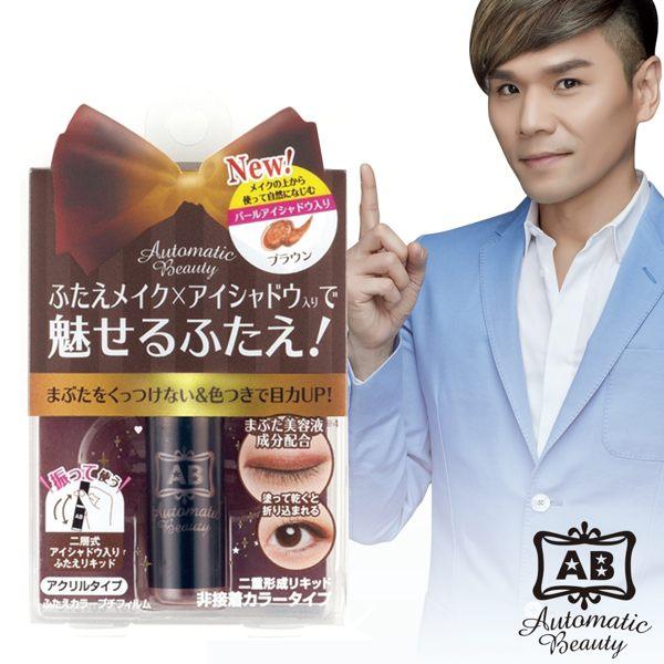 日本AB 咖啡色雙眼皮膠水 淺褐色/深褐色 兩色任選 ◆86小舖 ◆