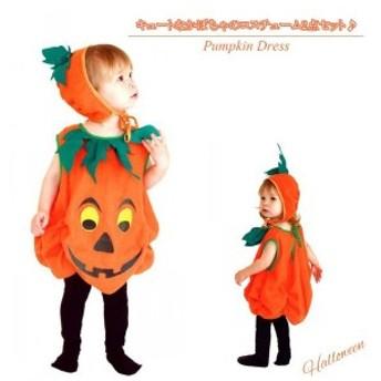 コスプレ衣装 ハロウィン衣装 イベント衣装 コスチューム 子供 男の子 女の子 かぼちゃ パンプキン 2点セット 子供用 キッズ