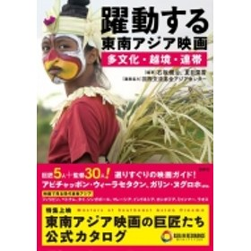 石坂健治/躍動する東南アジア映画 -多文化・越境・連帯-