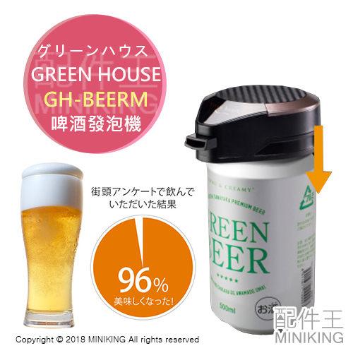 2018 GREEN HOUSE GH-BEERM 超音波啤酒發泡機 250 350 500ml