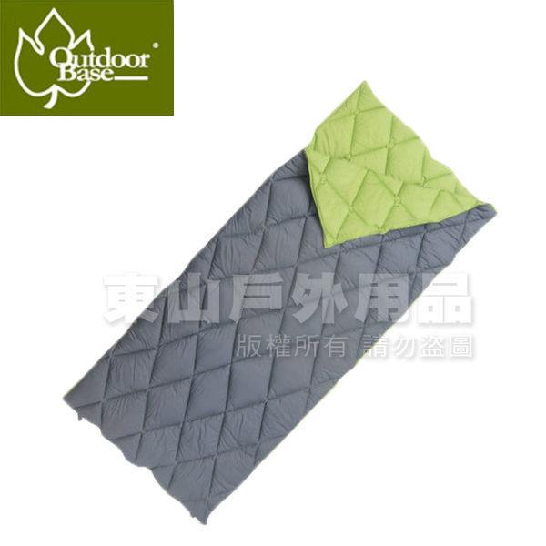 Outdoorbase OB-24363 綠葉方舟Thermolite睡袋 雙拼睡袋/情人睡袋/睡袋/客廳毯/汽車毯