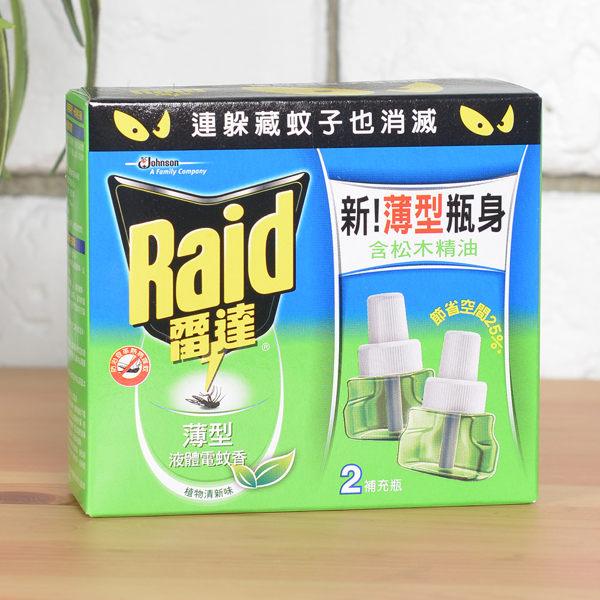 Raid 雷達薄型液體電蚊香補充瓶(2入) - 松木清新味