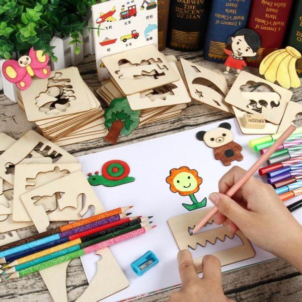 畫畫套裝工具幼兒園小學生初學塗鴉繪畫模板男孩女孩兒童益智玩具【全館免運】
