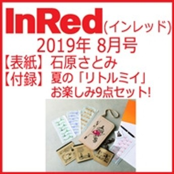 InRed編集部/In Red (インレッド) 2019年 8月号