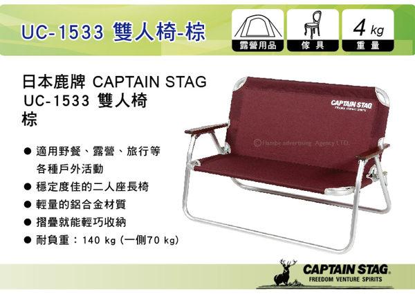 ||MyRack|| 日本 CAPTAIN STAG 鹿牌 UC-1533 雙人椅-棕 情人椅 對對椅 摺疊椅 折合椅