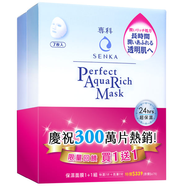 洗顏專科保濕面膜1+1組14片