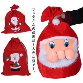 サンタクロース サンタ袋 プレゼント袋 サンタさんの袋 サンタ クリスマス 仮装 パーティーグッズ  コスプレ コスチューム パ