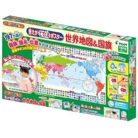答えがでてくるポスター 世界地図