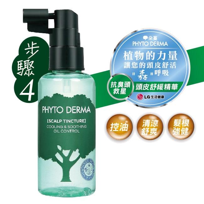 詳細介紹 商品規格 商品簡述 植物的力量 讓您頭皮頭髮舒活〝森〞呼吸 品牌 PHYTODERMA 原產地 南韓 深、寬、高 3.9x3.9x12.5cm 淨重 126 g 容量 80 ml 保存環境