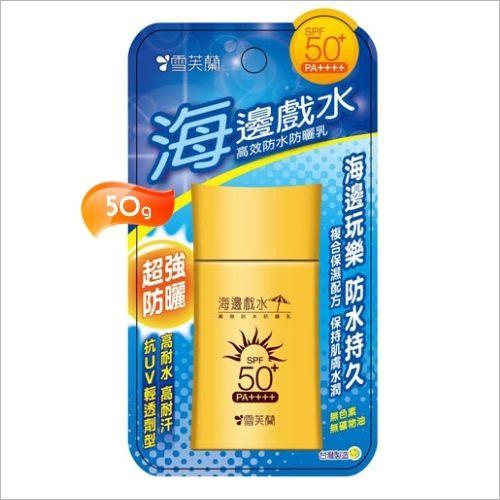台灣雪芙蘭高效防水防曬乳-50g(海邊戲水)SPF50+ [55386]