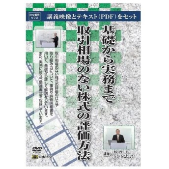 DVD 基礎から実務まで取引相場のない株式の評価方法 V72