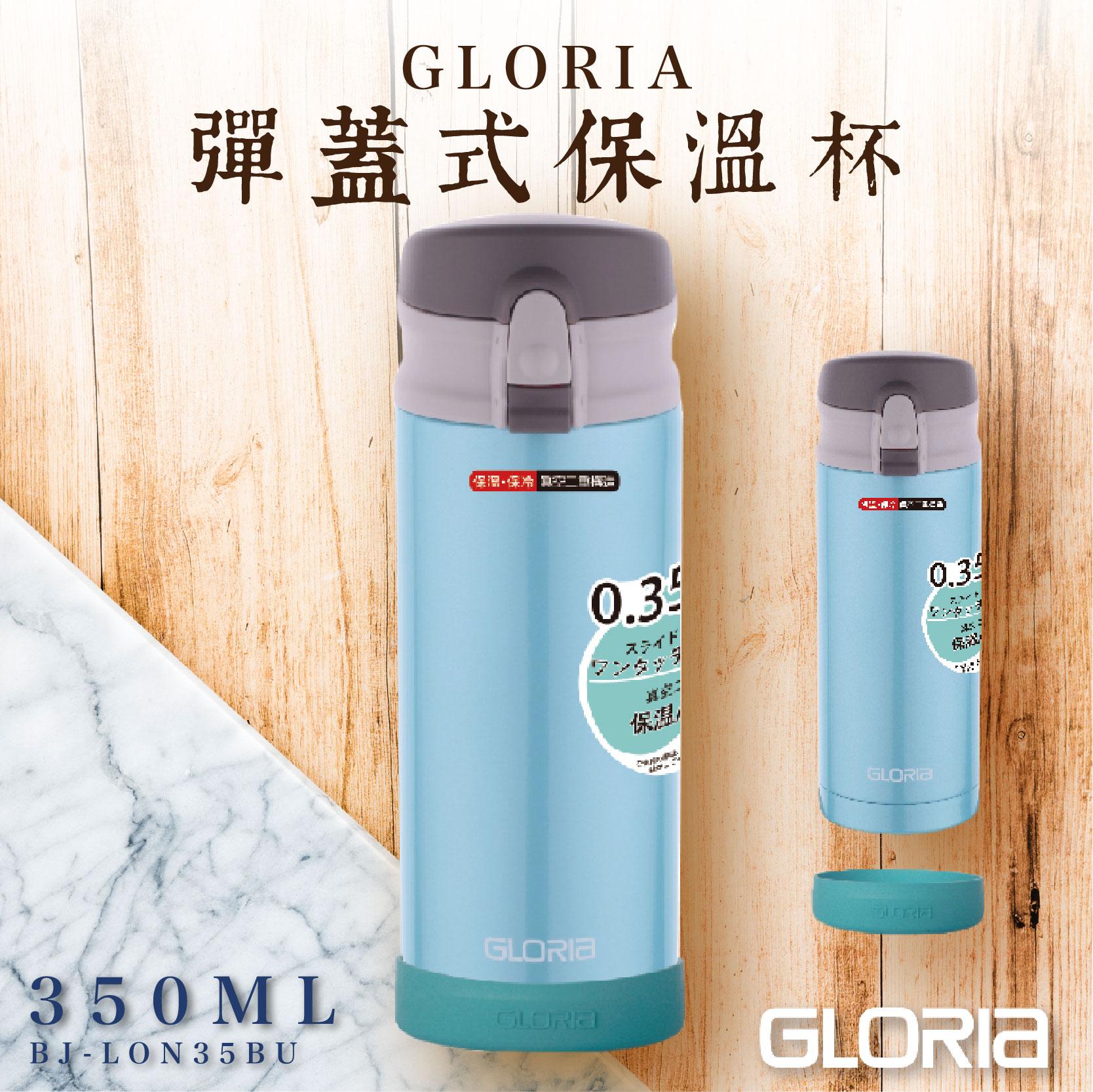 日本品質 內外頂級316不鏽鋼 負離子保溫瓶 350ML 天空藍 BJ-LON35BU 保溫真空 GLORIA 彈蓋