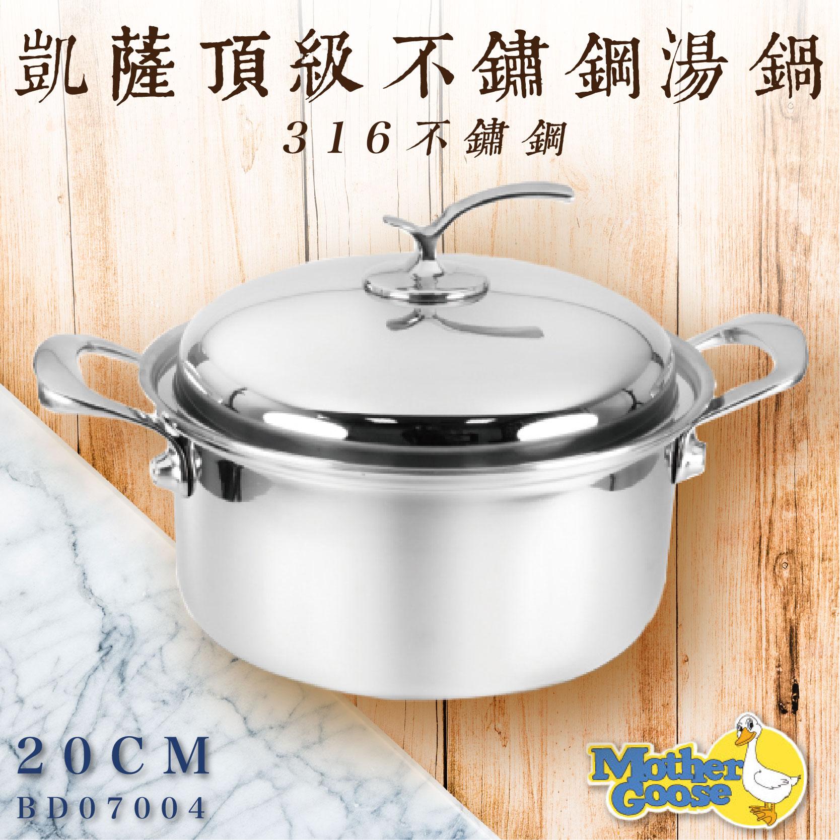 🍳凱薩頂級316不鏽鋼湯鍋20cm BD07004 低油煙 物理性不沾 耐刷抗磨 鍋具 廚具 鍋子 美國鵝媽媽