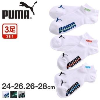 【メール便(30)】 (プーマ)PUMA スニーカー丈 くるぶし丈 ソックス 靴下 メンズ 3足組 スポーツ 綿混 24-26cm 26-28cm